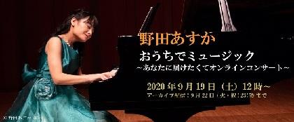 ピアニスト・野田あすか「応援してくださる皆さんへ感謝の気持ちを伝えたい」 初の配信コンサートを開催