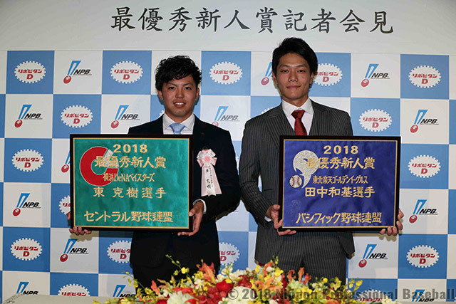 新人王を受賞した田中和基(東北楽天ゴールデンイーグルス、右)と、東克樹(横浜DeNAベイスターズ)