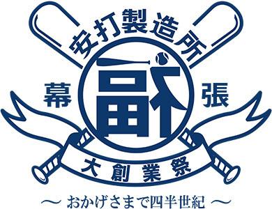 16日には福浦和也選手にフォーカスしたイベント『福浦安打製造所創業25年祭』を開催