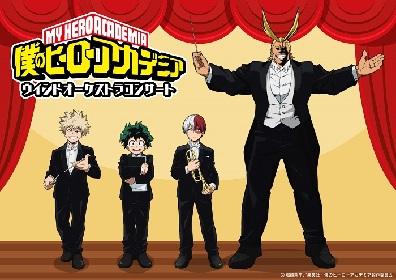 TVアニメ『僕のヒーローアカデミア』ウインドオーケストラコンサートが兵庫、東京で開催 兵庫公演トークゲストに、山下大輝と岡本信彦の登壇が決定