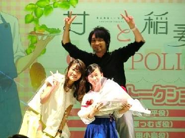 中村悠一、遠藤璃菜、早見沙織が登場 『「甘々と稲妻」In JOYPOLIS』トークショーのオフィシャルレポートが到着