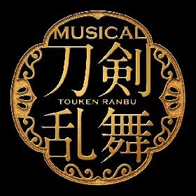 ミュージカル『刀剣乱舞』5周年フェアが、10/27より全国のアニメイト・アニメイト通販で開催