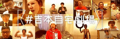今田耕司、西野亮廣(キングコング)、吉村崇(平成ノブシコブシ)ら吉本芸人たちと自宅でつながり、笑って過ごす「#吉本自宅劇場」がスタート
