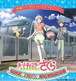 東急線とアニメ『カードキャプターさくら クリアカード編』がコラボしたスタンプラリー開催!