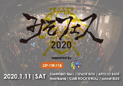 アルカラ、ネクライトーキー、THE PINBALLS、Brian the Sunら13組の出演が決定 みそフェス2020出演者第3弾発表