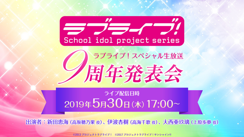 ラブライブ!スペシャル生放送 ラブライブ!シリーズ9周年発表会