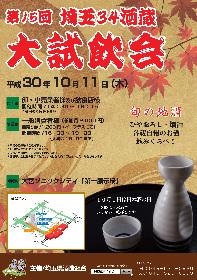 第15回『埼玉34酒蔵 大試飲会』大宮ソニックシティにて開催!