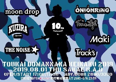 Track's、KUZIRAら7組の東海地区バンドが一堂に会する『東海ど真ん中計画』8月名古屋R.A.Dにて開催決定