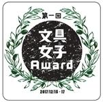 「文具女子Award」