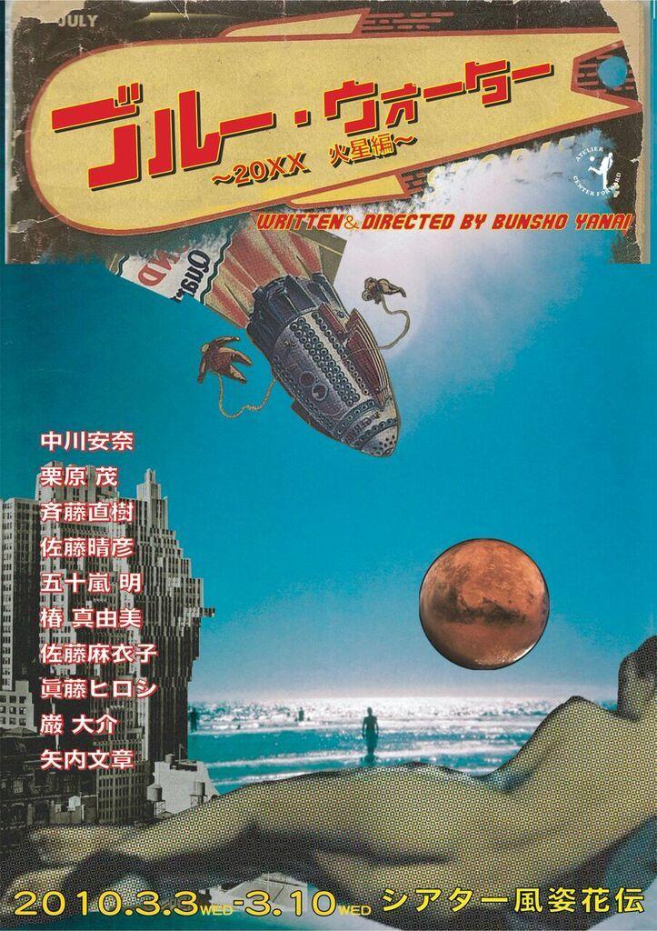 第3回公演『ブルーウォーター 〜20XX年 火星編〜』(2010年)