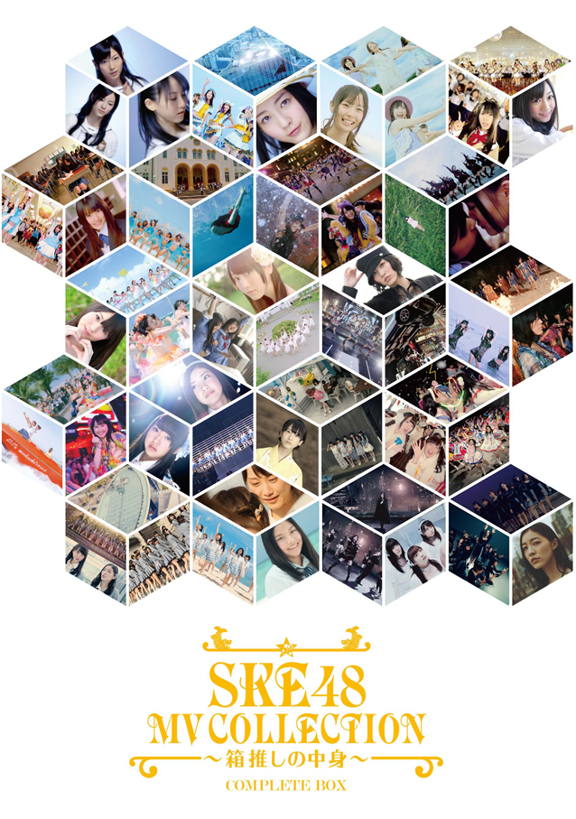 SKE48 MV COLLECTION ~箱推しの中身~ COMPLETE BOX