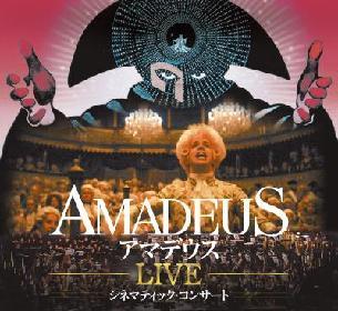 映画「アマデウス」の楽曲をオーケストラと合唱団が生演奏 『アマデウスLIVE シネマティック・コンサート』の日本公演が再び決定