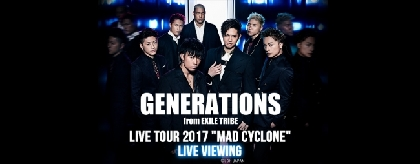 "『GENERATIONS LIVE TOUR 2017 ""MAD CYCLONE""』のライブ・ビューイング開催が決定"