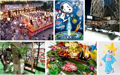 大昆虫展、夏まつり、ビアガーデン、ジャズフェスなど、家族で一日中楽しめる東京スカイツリータウン(R)の夏休みイベント