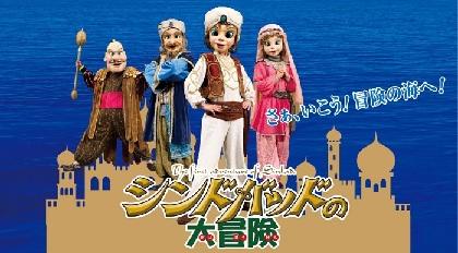 マスクプレイミュージカル劇団飛行船の『シンドバッドの冒険』が地上波で放送