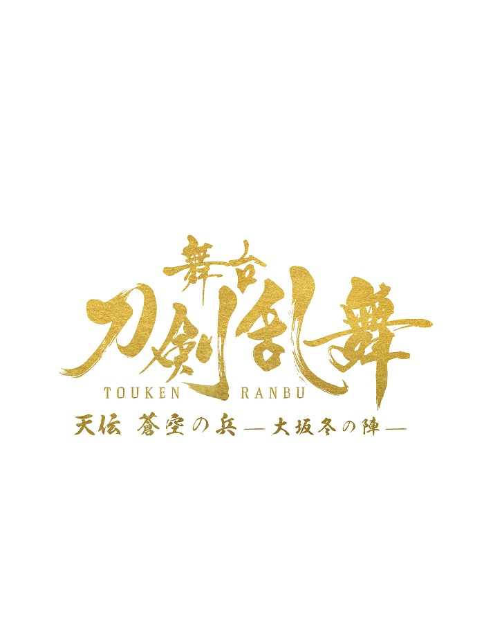 (C)舞台 『 刀剣乱舞 』 製作委員会 (C)2015 EXNOA LLC/ Nitroplus