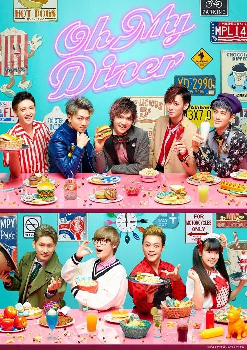 『Oh My Diner』メインビジュアル