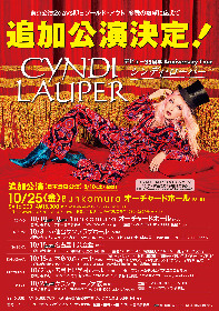 シンディ・ローパー 4年ぶり来日ツアーの東京追加公演が決定