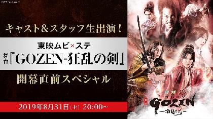 東映ムビ×ステ 舞台『GOZEN-狂乱の剣-』開幕直前スペシャル特番の生放送が決定