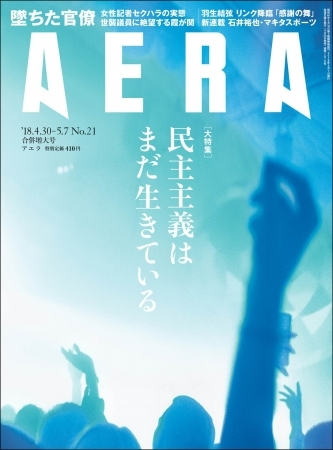 AERA (アエラ) 2018年 4/30-5/7合併号