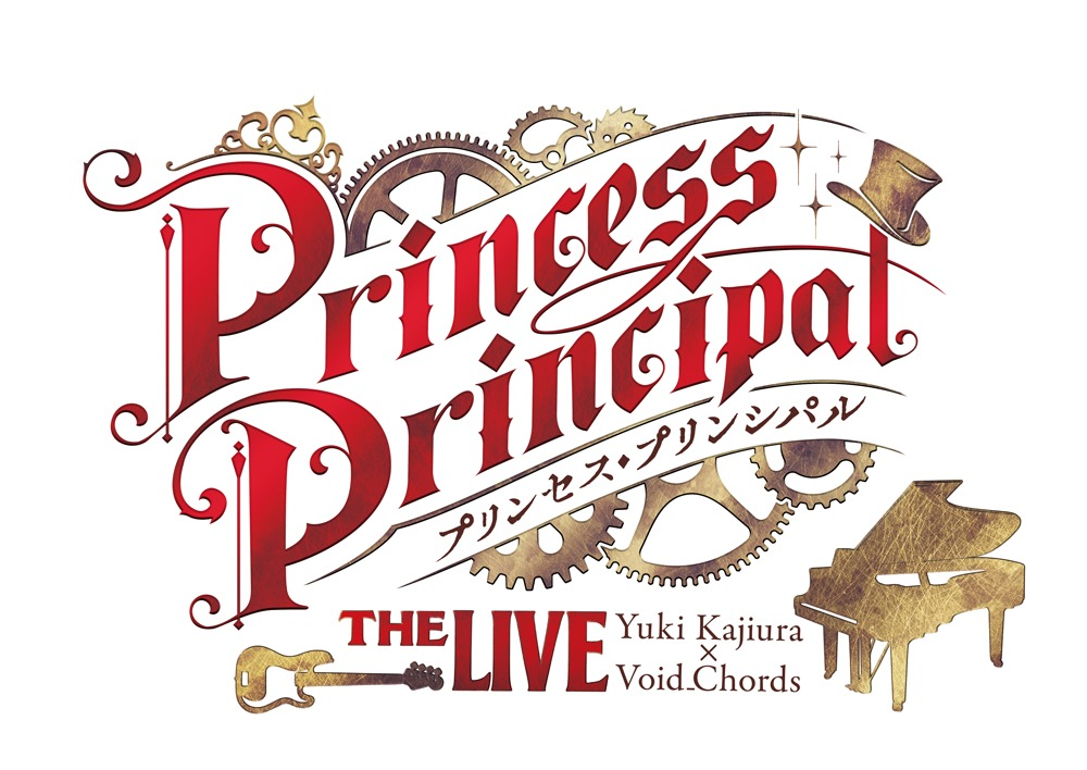 『プリンセス・プリンシパル THE LIVE Yuki Kajiura×Void_Chords』ロゴ (C)Princess Principal Project