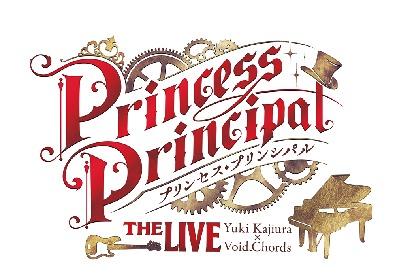 梶浦由記、Void_Chords(高橋諒)出演! TVアニメ「『プリンセス・プリンシパル』ライブイベント開催決定