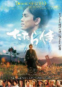 青柳翔×小林直己×EXILE AKIRA、『HiGH&LOW』の3人が時代劇で競演 映画『たたら侍』が期間限定無料公開へ