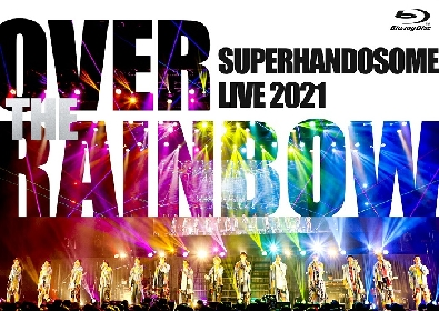 『SUPER HANDSOME LIVE 2021 OVER THE RAINBOW』LIVEを完全収録したBlu-rayの発売が決定