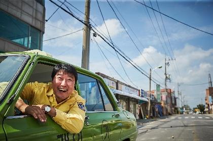 【プレゼント】観客動員1,200万人超、アカデミー賞外国語映画賞・韓国代表選出!『タクシー運転手 約束は海を越えて』公開記念試写会