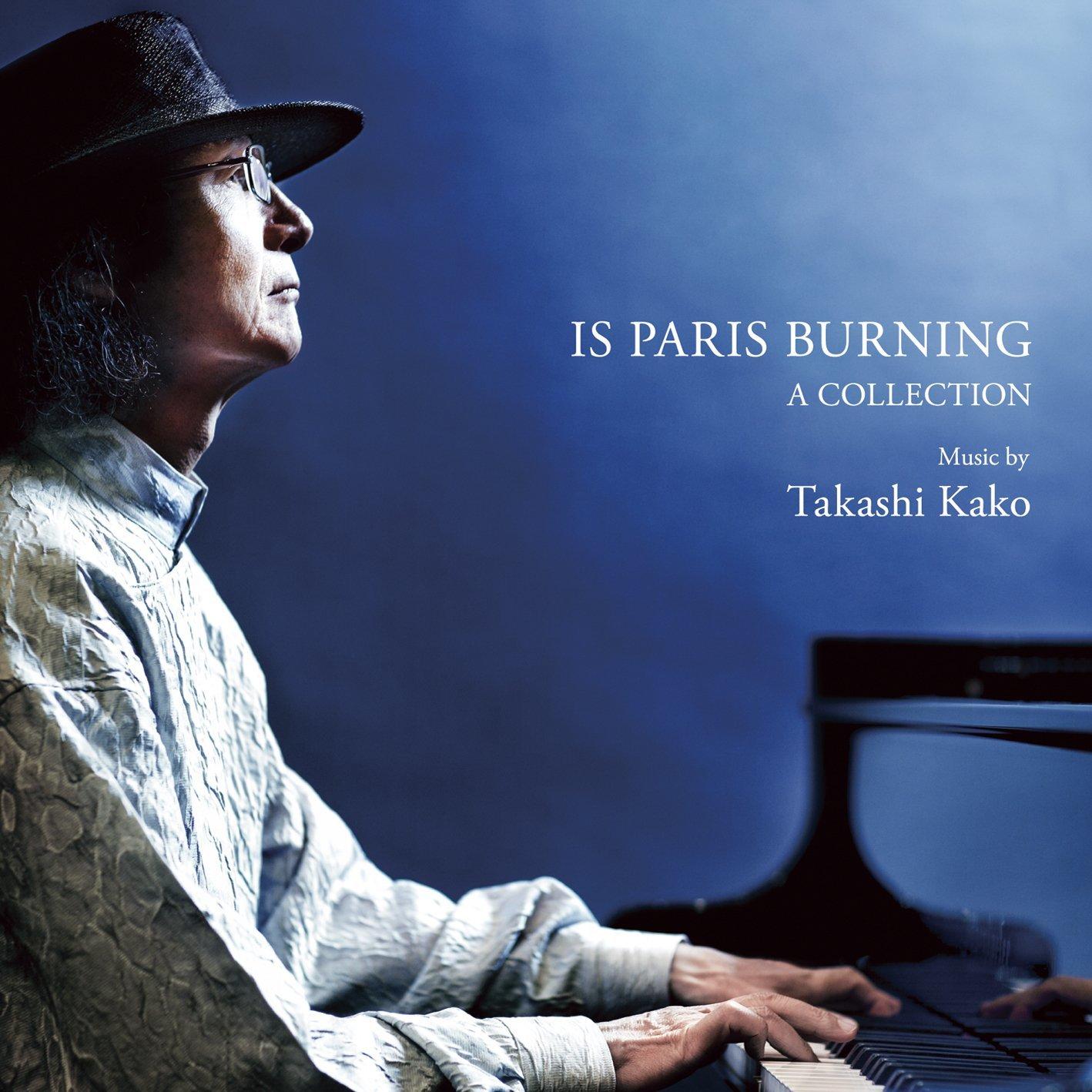 CD「パリは燃えているか =集成=」