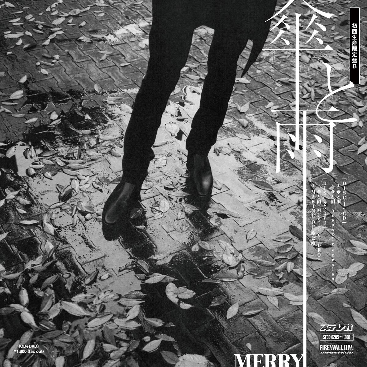 MERRY初回盤B