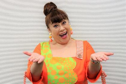 森公美子、3度目のデロリス役に「65歳までやれたら(笑)」『天使にラブ・ソングを~シスター・アクト~』