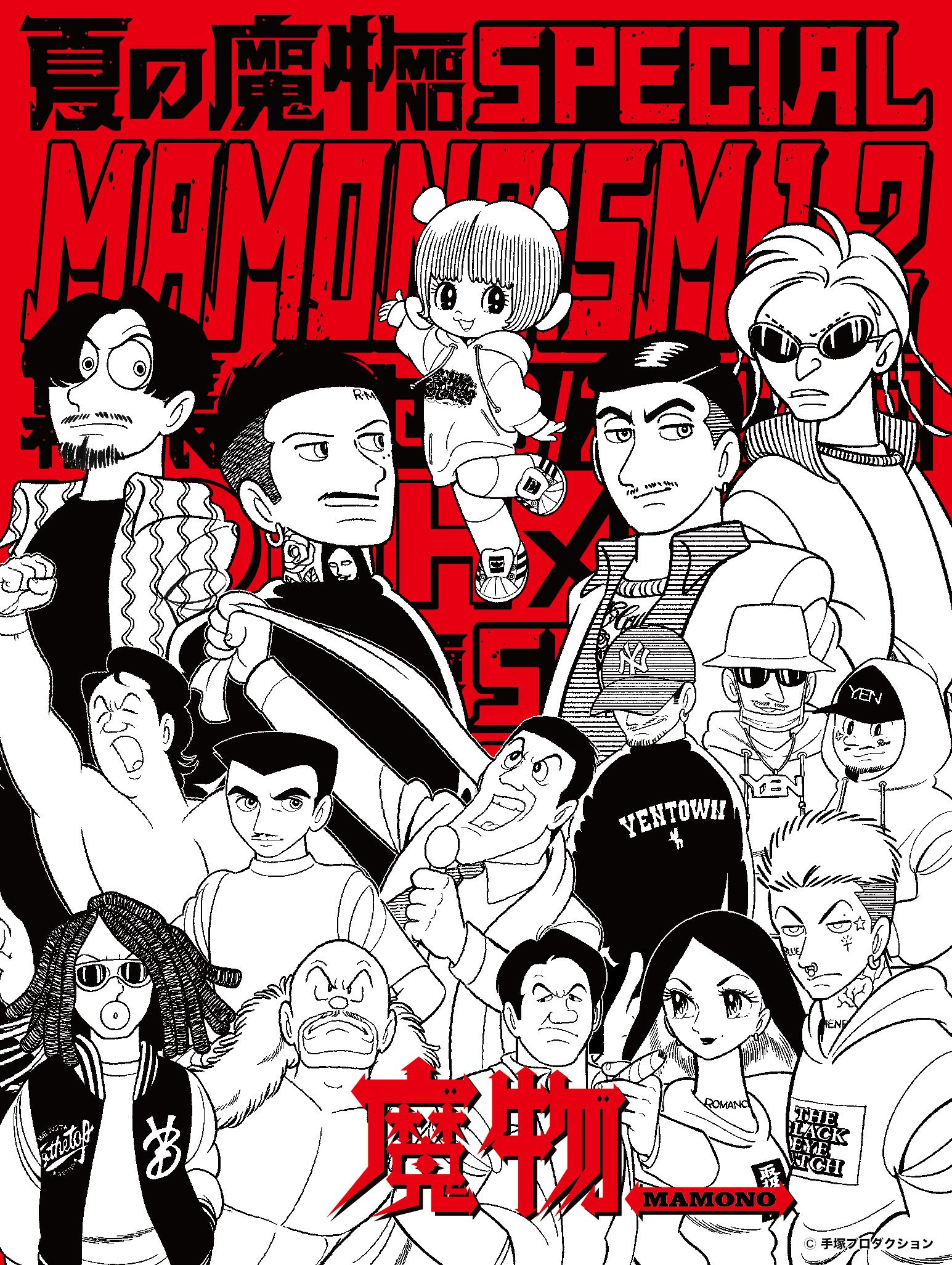 『MAMONOISM.1』『MAMONOISM.2』イラスト