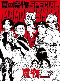 『夏の魔物 SPECIAL MAMONOISM』手塚プロダクション描き下ろしによる出演者イラストが公開
