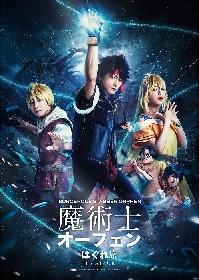 末野卓磨、松岡ななせ、高岡裕貴、及川洸が新キャストで出演 舞台『魔術士オーフェン はぐれ旅』第二弾公演の概要が発表 キービジュアルも公開