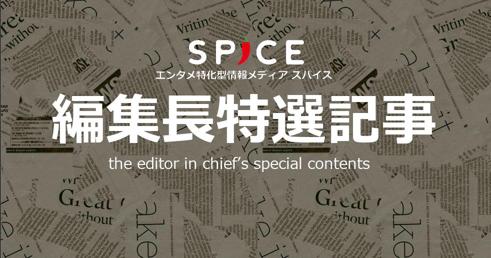 SPICEのSPICE編集長特選の記事の一覧です