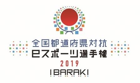 10月に『全国都道府県対抗eスポーツ選手権 2019 IBARAKI』が開催される