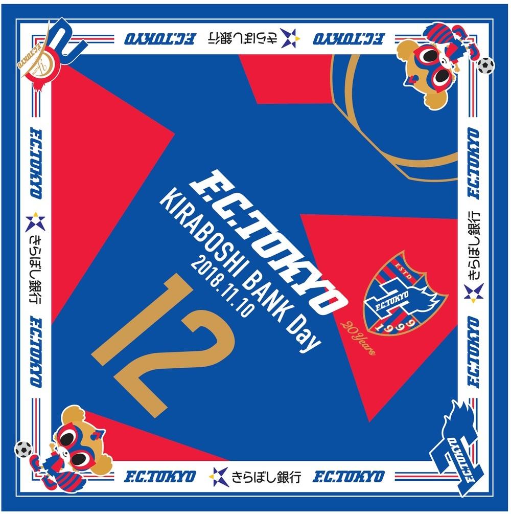 FC東京の赤青カラーをベースに、チームロゴ、きらぼし銀行のロゴをあしらった「オリジナルコラボバンダナ」