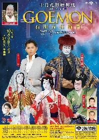 今井翼、十月花形歌舞伎『GOEMON 石川五右衛門』出演決定 片岡愛之助と再び歌舞伎×フラメンコの舞台へ
