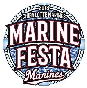 8月26日(日)に『マリンフェスタ2018』開催する