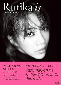 美弥るりか、「今」の魅力を大公開する1stスタイルブックが発売 カバー・巻頭ストーリー撮影は篠山紀信