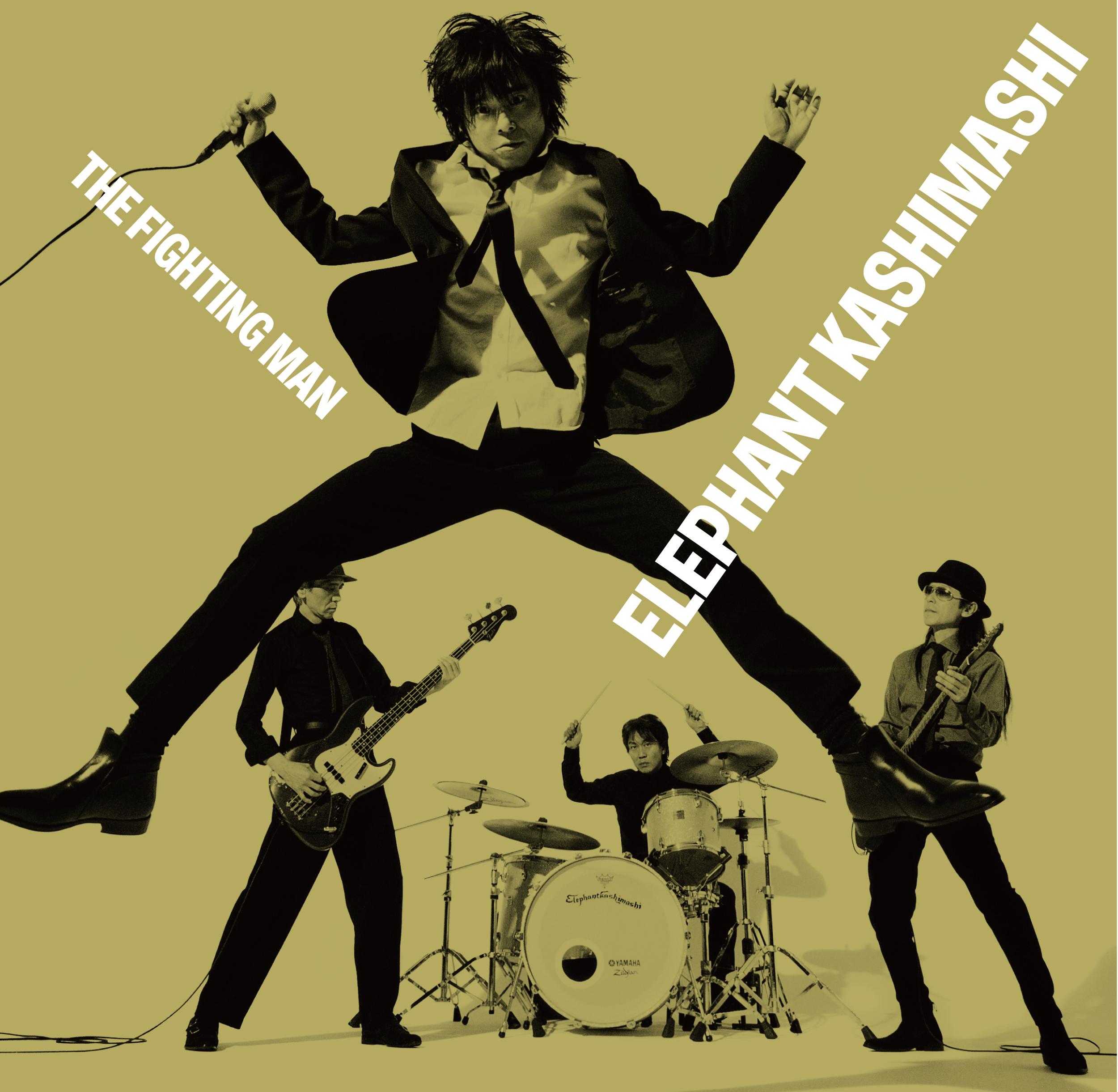 エレファントカシマシ『THE FIGHTING MAN』初回限定盤