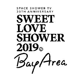 『SWEET LOVE SHOWER 2019 ~Bay Area~』第2弾出演アーティストとしてネバヤン、折坂悠太(重奏)の出演が決定