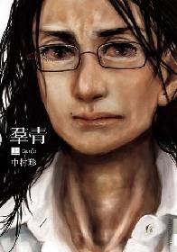 殺した女、殺させた女。極限状況下で震える魂の物語『羣青』上巻が無料で読める!