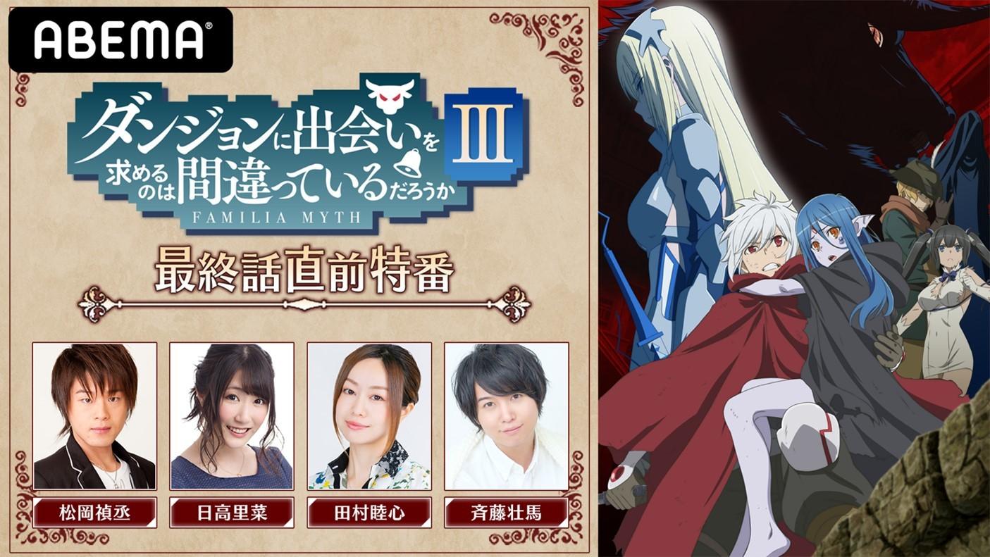 「ABEMAアニメ2チャンネル」/特別番組『「ダンジョンに出会いを求めるのは間違っているだろうか3」最終話直前特番』配信 (C)大森藤ノ・SBクリエイティブ/ダンまち3製作委員会
