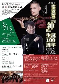 フィルハーモニック・ウインズ大阪、『第31回定期演奏会 -アルフレッド・リード生誕100周年記念-』を開催