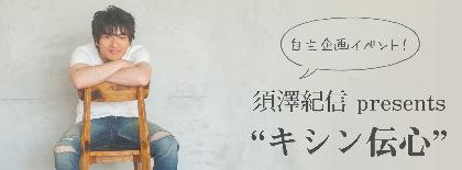 """須澤紀信 鈴木亨をゲストパートナーに迎え、自主企画『須澤紀信 presents """"キシン伝心 Vol. 4""""』の開催が決定"""