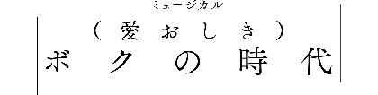 """オフ・シアターから""""育っていく""""作品プロジェクト、ミュージカル『(愛おしき)ボクの時代』の全キャストが発表"""
