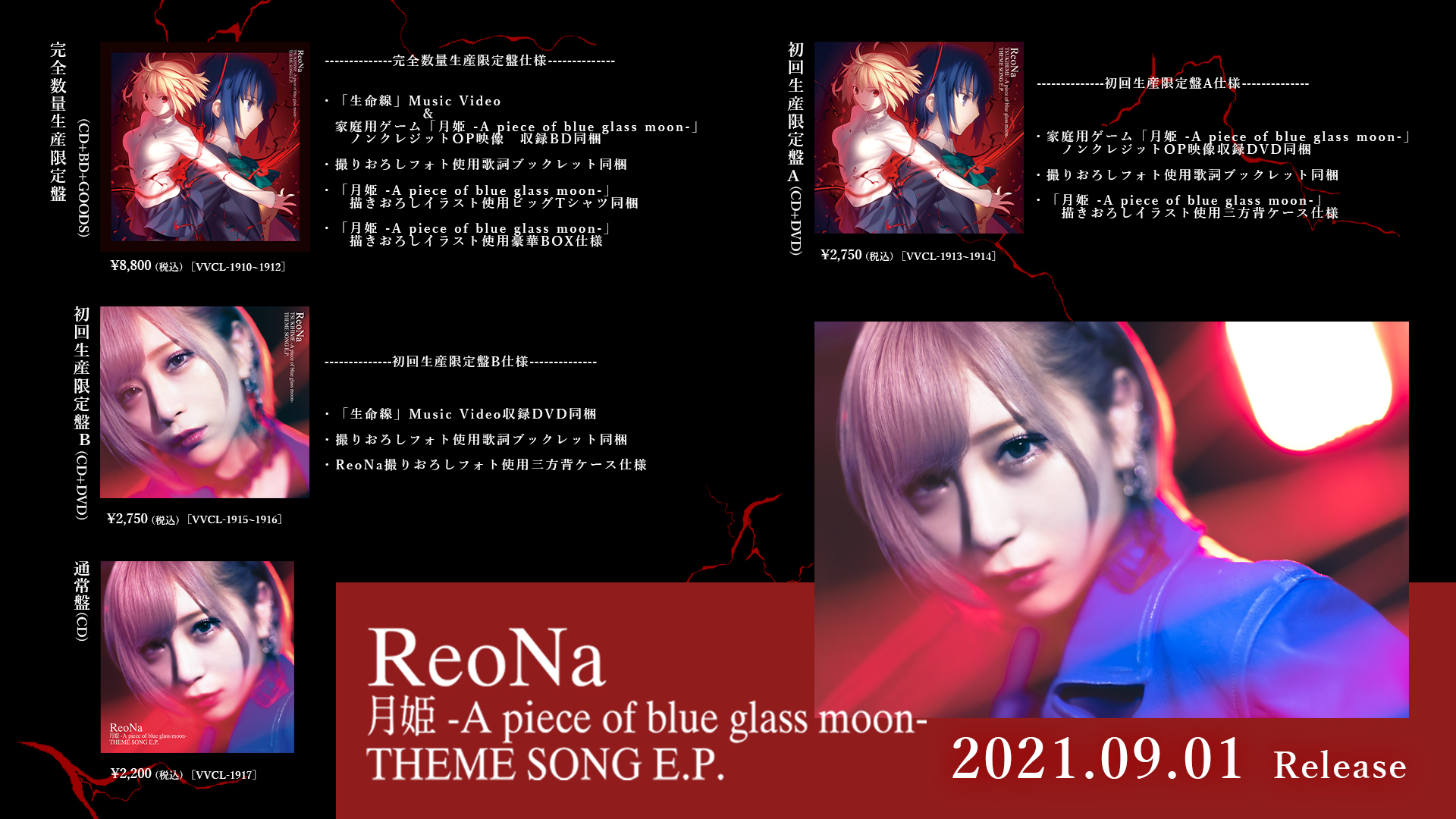 ReoNa『月姫 -A piece of blue glass moon- THEME SONG E.P.』 (c)TYPE-MOON