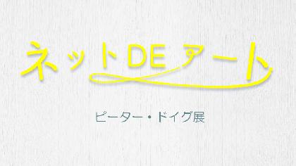 3DVRや動画で絵画を体感 新しい美術鑑賞を体験できる『ピーター・ドイグ展』【ネット DE アート 第4館】